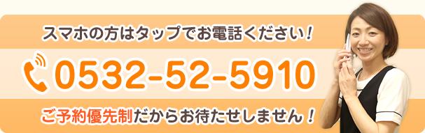 電話番号:0532525910