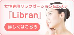 女性専用リラクゼーション&エステ『Libran』